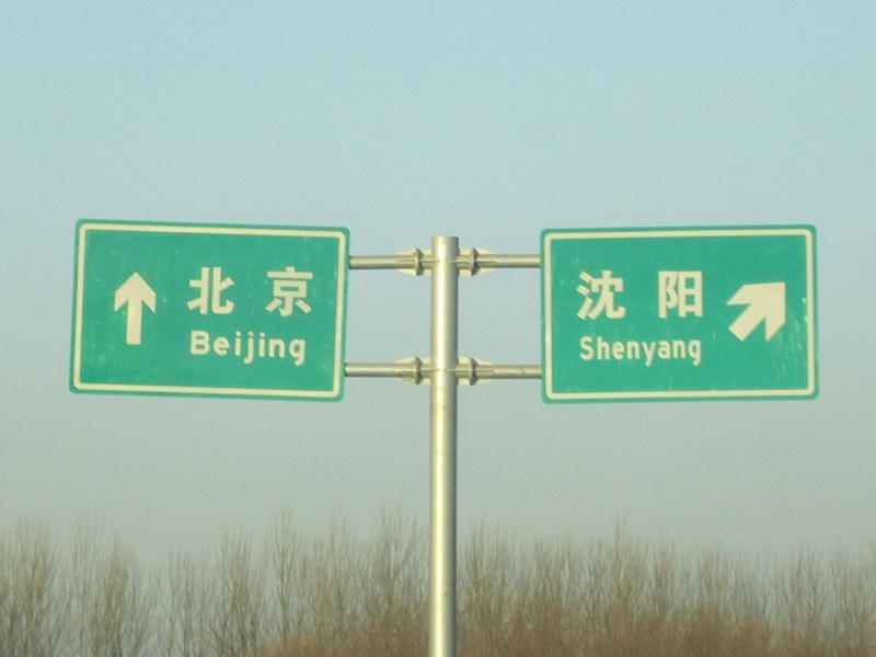 SLC China City Directory