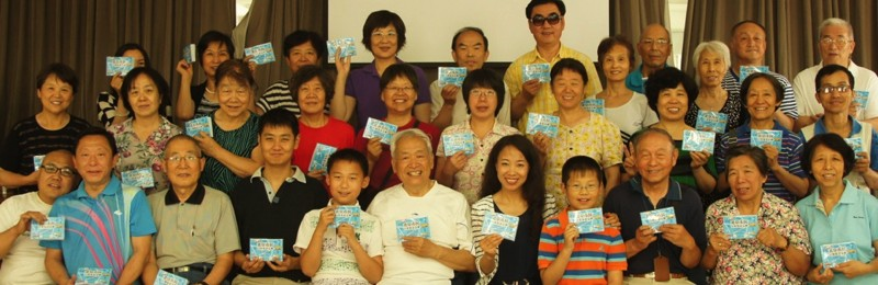 Tuanjiehu Community English Event: Knowledge for the Old and the Young