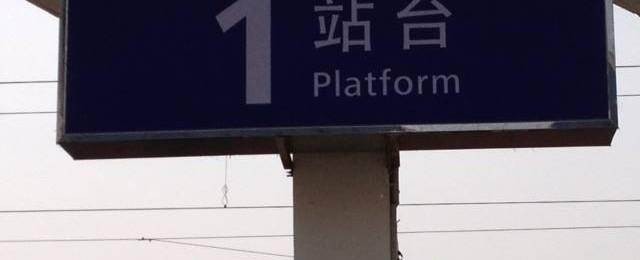 Zhangjiakou South's Very New Railway Un-Chinglish