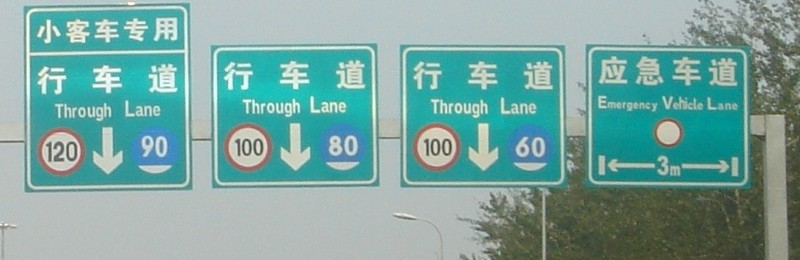 Can You Read This? Airport Freeway, Beijing