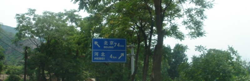 4 Km to Hebei!?
