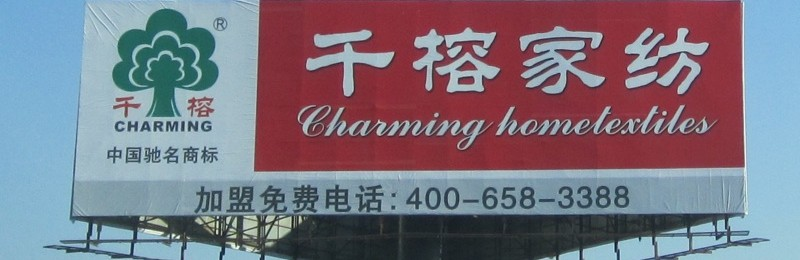 Chinglish Alert! Tianjin's Charming Hometextiles