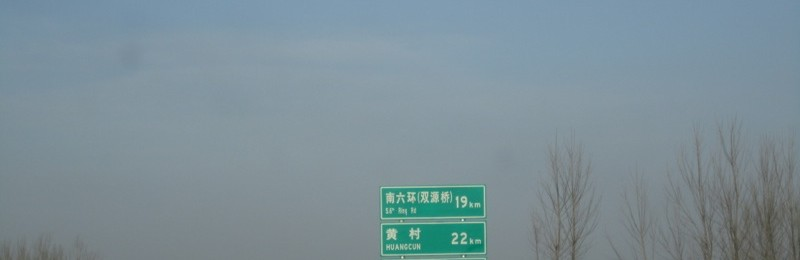 Test Drive: G45 Expressway, South Beijing