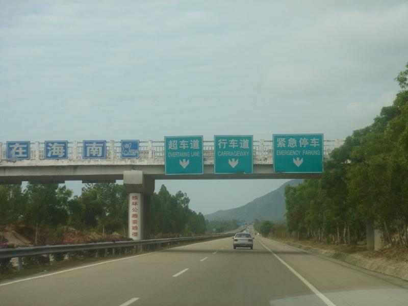 Hainan East Fwy 01