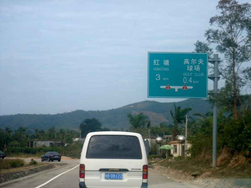 Hainan East Fwy 02