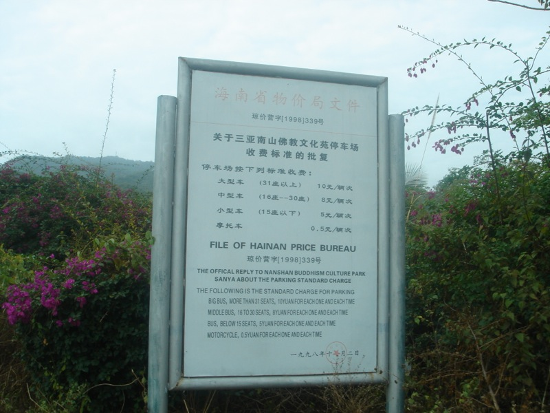 Hainan East Fwy 04 Chinglish