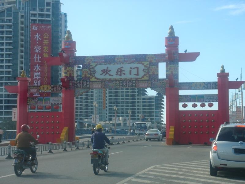 Hainan Sanya 06 Happy Gate