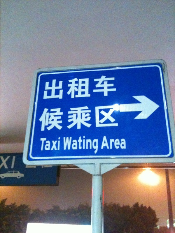 Taxi Wating Area 800