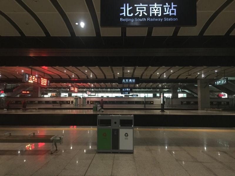 Beijingnan Railway Station 13 Dec 2015