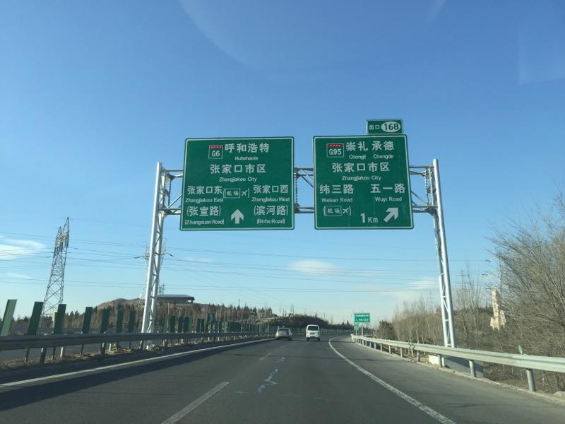 Kalgan Motorway Signage