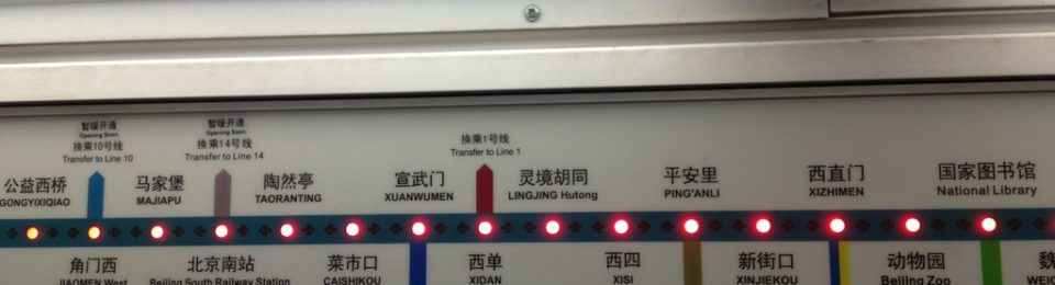 Waiting on the Subway World to Change
